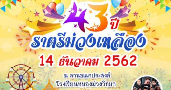 ขอเชิญร่วมงาน 43 ปี ราตรีม่วงเหลือง โรงเรียนหนองม่วงวิทยา 14 ธันวาคม 2562
