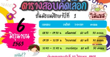 ตารางสอบคัดเลือกนักเรียนชั้นมัธยมศึกษาปีที่ 1 ปีการศึกษา 2563 โรงเรียนหนองม่วงวิทยา